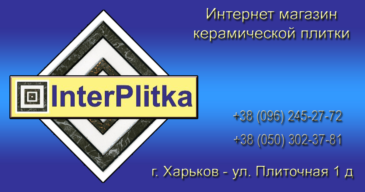 Interplitka